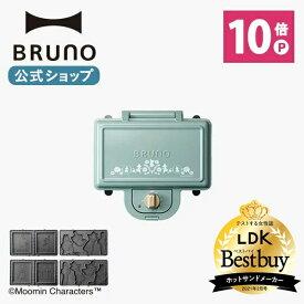 【公式】 BRUNO ブルーノ ムーミン ホットサンドメーカー ダブル コンパクト おしゃれ お洒落 かわいい 可愛い タイマー リトルミイ プレート パン トースト ブルーグリーン BOE051