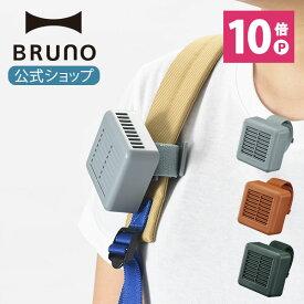 【公式】 BRUNO ブルーノ 扇風機 ポータブル ベルト ファン おしゃれ USB 携帯 コードレス 小型 手持ち ミニ 充電式 ミニ 小さい コンパクト ハンディファン ハンディ扇風機