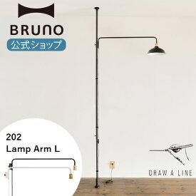 DRAW A LINE ドローアライン 202 Lamp Arm L ランプアーム パーツ 単品 突っ張り棒 つっぱり棒 縦専用 照明 ブラック ホワイト