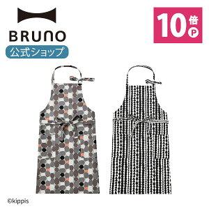 【公式】ブルーノ BRUNO kippis ホルター ネック エプロン 男 女 シンプル デザイン 扱いやすい おしゃれ プレゼント ギフト 母の日 メンズ レディース 料理 ラーメン パスタ 焼肉