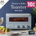 【公式】 BRUNO ブルーノ スチーム&ベイク トースター 焼きたて あつあつ 食卓 オープン 高温 短時間 焼く あぶる 温…