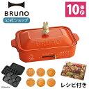 【公式】miffy ミッフィー BRUNO ブルーノ コンパクトホットプレート プレート3種 (たこ焼き 平面 ミッフィー) bruna …
