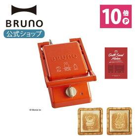 【公式】 BRUNO ブルーノ miffy ミッフィー グリルサンドメーカー シングル おしゃれ お洒落 かわいい 可愛い タイマー 朝食 ホットサンド パン トースト bruna ブルーナ BOE088-BRR ギフト ナインチェ ナインチェプラウス