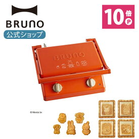 【公式】 BRUNO ブルーノ miffy ミッフィー グリルサンドメーカー ダブル おしゃれ お洒落 かわいい 可愛い タイマー 朝食 ホットサンド パン トースト パニーニ BOE089-BRR bruna ブルーナ ギフト ナインチェ ナインチェプラウス