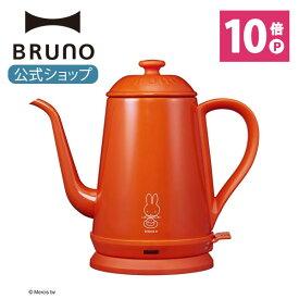 【公式】 BRUNO ブルーノ miffy ミッフィー ステンレス デイリー ケトル ミニ ポット ティー 紅茶 茶 優雅 ひとり暮らし インテリア おしゃれ お洒落 新生活 かわいい 可愛い bruna ブルーナ BOE072-BRR 湯沸かし器 ケトル 1リットル お茶 ナインチェ ナインチェプラウス