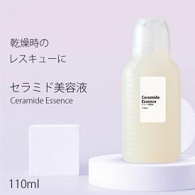 美容液 セラミド美容液・110ml ヒト型 セラミド 配合 うるおい 透明感 送料無料