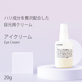 アイクリーム・20g コラーゲン ユビキノン コエンザイムQ10 配合目元 口元 クリーム 送料無料