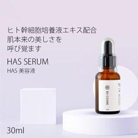 ヒト幹細胞培養液 エキス 配合 美容液 「HAS SERUM」・30ml ハリ ツヤ うるおい 高濃度 高配合 グリセリンフリー 送料無料
