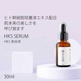 ヒト幹細胞培養液 エキス 配合 美容液 「HKS SERUM」・30ml ハリ ツヤ うるおい 高濃度 高配合 グリセリンフリー 送料無料