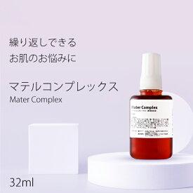化粧水 マテルコンプレックス( 原液 混合液)・32ml 保湿 うるおい ひきしめ なめらか グリセリンフリー 送料無料