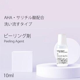 ピーリング 液・10ml ピーリング 角質 AHA サリチル酸 ローション パック 送料無料