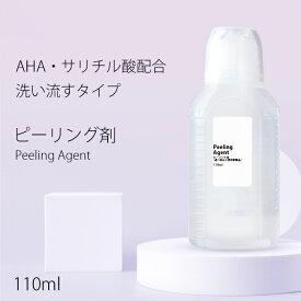 ピーリング 液・110ml ピーリング 角質 AHA サリチル酸 ローション パック 送料無料