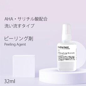 ピーリング 液・32ml ピーリング 角質 AHA サリチル酸 ローション パック 送料無料