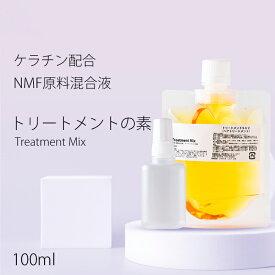トリートメントの素 ・100ml 髪の NMF 原料混合液 ネコポスなら2点までOK トリートメント ケラチン 配合 トリートメントのもと 送料無料