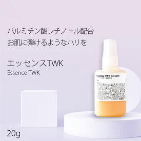 美容液 レチノール エッセンスTWK・20g ヒト型 セラミド パルミチン酸 レチノール ビタミンC誘導体 アルジレリン 保湿 乳液 送料無料