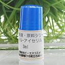 【新発売】アイセリル・3ml(約50滴分)