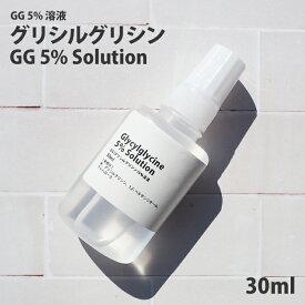 美容水 GG グリシルグリシン 5% 溶液・30ml / イオン導入 導入美容液 高配合 さっぱり 化粧水 グリセリンフリー 送料無料