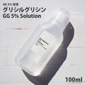 美容水 GG グリシルグリシン 5% 溶液・100ml / イオン導入 導入美容液 高配合 さっぱり 化粧水 グリセリンフリー 送料無料
