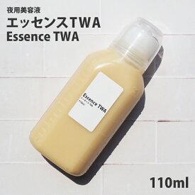 【1日限定 11%OFFクーポン】エッセンスTWA( アルジレリン 5%入り)・110ml ハリ つや 美容液 ビタミンC誘導体 保湿 乳液 グリセリンフリー