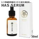 【1日限定 11%OFFクーポン】ヒト幹細胞培養液 エキス 配合 美容液 「HAS SERUM」・30ml ハリ ツヤ うるおい 高濃度 …