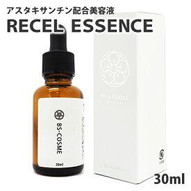 アスタキサンチン 配合 美容液 「recel essence リセルエッセンス」・30ml ハリ つや 弾力 保湿 アルジレリン プラセンタ 送料無料
