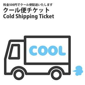 クール便チケット(送料)