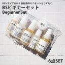 お試し BSビギナーセット・各6点 トライアルセット Beginner Set トラベルトリートメントの素 化粧水 美容液 クリーム…