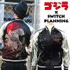 gojiraribashiburusukajangojira×Switch Planning GZSJ-001和睦花纹