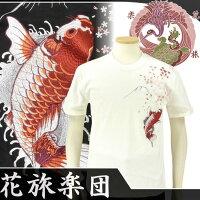 花旅楽団はなたびがくだんスクリプト刺繍半袖TシャツST-804桜と緋鯉
