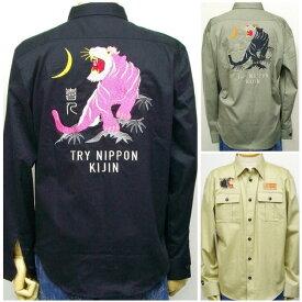 喜人 きじん 虎衣日本ツイルシャツ KJ-61407 和柄 きれい目