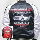 カミナリ KAMINARI リバーシブルスカジャン KMSK-2000 ケンメリ スカイラインGT-R 日産 アメカジ モーター系 旧車