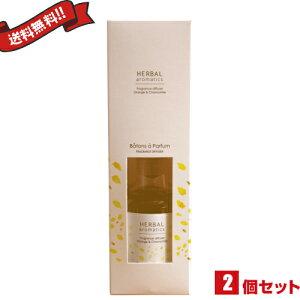2個セット【ロタンティックLOTHANTIQUE】HARBALaromaticsハーバルアロマティクス ルームディフューザー 200ml 選べる3種の香り