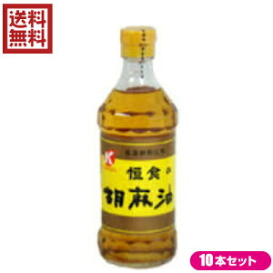 ごま油 圧搾 ゴマ油 恒食 胡麻油 300g 10本セット