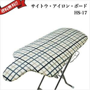 マダム斉藤袖付き立体アイロン台スタンドタイプMS−17