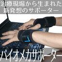 Bms-hand