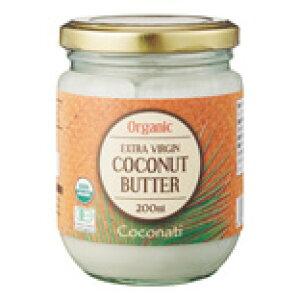 【ポイント最大5倍】オーガニック エクストラバージンココナッツバター ココナッツティ 200ml ラウリン酸50%以上配合