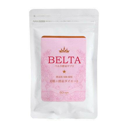【ポイント2倍】美容と酵素ダイエットを実現 BELTA ベルタ酵素サプリメント 60粒