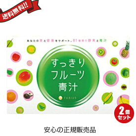 【ポイント3倍】最大21倍!すっきりフルーツ青汁 30包 2箱セット