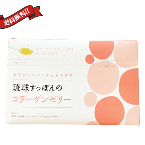 しまのや 琉球すっぽんのコラーゲンゼリー 30包