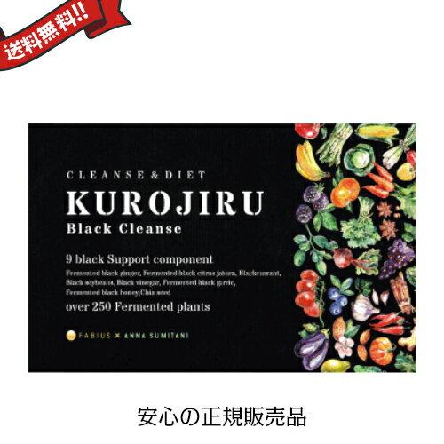 【ポイント10倍】黒汁ブラッククレンズ 30包 KUROJIRU ファビウス