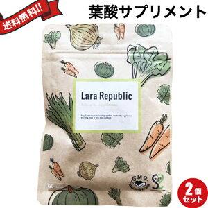 【ポイント最大5倍】Lara Republic 葉酸サプリメント 120粒 2袋セット