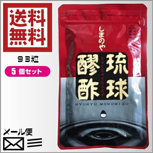 【エントリーで3倍】しまのや 琉球もろみ酢 93粒 5袋セット