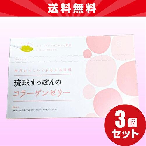 【ポイント3倍】しまのや 琉球すっぽんのコラーゲンゼリー 30包 3箱セット