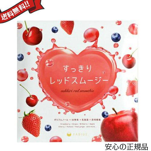 【ポイント10倍】すっきりレッドスムージー 30包 ファビウス