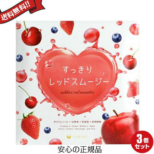 【ポイント10倍】すっきりレッドスムージー 30包 ファビウス 3箱セット