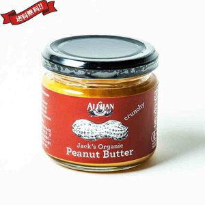 【ポイント最大5倍】ミニサイズ 有機ピーナッツバター 120g アリサン ALISAN