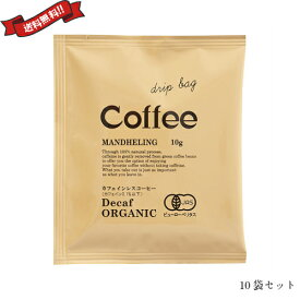 【D会員5倍】オーガニックカフェインレスコーヒー(ドリップパック)10g ムソーオーガーニック 2箱10袋セット