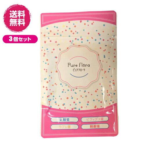 【ポイント10倍】ピュアフローラ 30粒 3袋セット