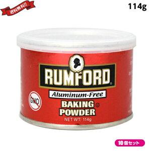 【エントリーで11倍】最大38倍!ベーキングパウダー 113g ラムフォード RUMFORD 10個セット
