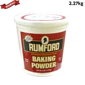 【ポイント最大4倍】ベーキングパウダー 2.27kg ラムフォード RUMFORD